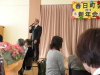 1月29は、町会の新年会でした。