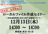 【お知らせ】ローカルファイル作成セミナー 東京開催