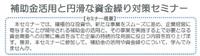 【お知らせ】平成28年度第2次補正予算小規模事業者持続化補助金