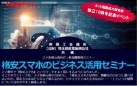 【ネット販路拡大研究会設立10周年記念】格安スマホのビジネス活用セミナー