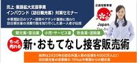 外国人への対応:新・おもてなし接客販売術開催のお知らせ