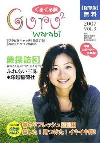 地域情報誌 ぐるぐる蕨 Vol.3