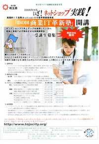 彩の国 商業IT革新塾