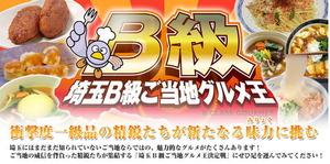 第8回埼玉B級ご当地グルメ王決定戦|平成23年5月1日(日)