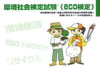 環境社会検定試験(eco検定)