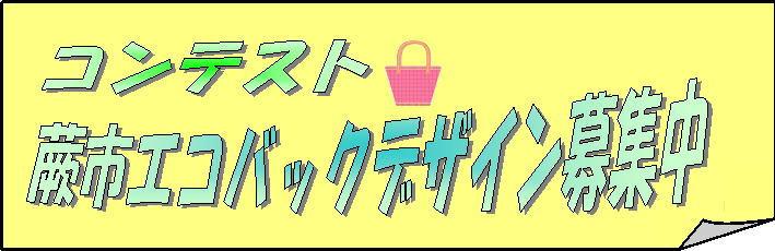 エコバックコンテストのデザイン募集中(大賞作品3万円(デザインコンテスト)