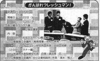 有限会社道さん 敦賀商工会議所で講師されました
