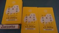 広島未来チケット