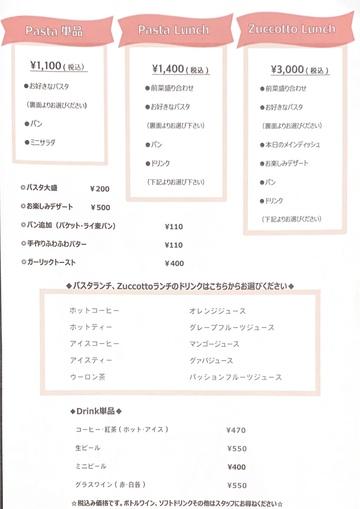 価格変更のお知らせ☆